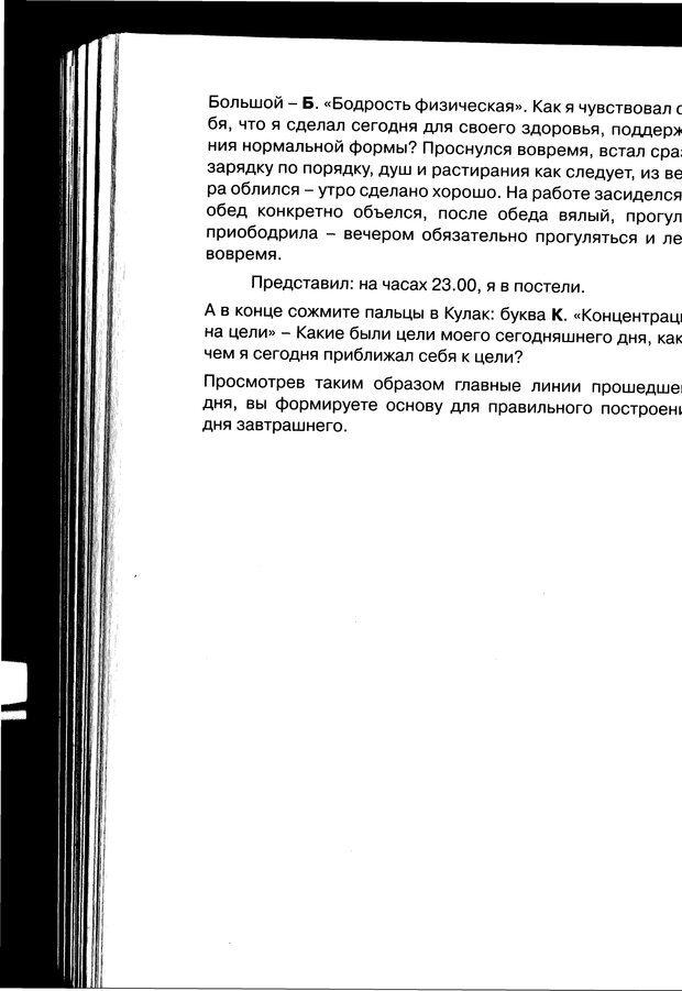 PDF. Простая правильная жизнь. Козлов Н. И. Страница 226. Читать онлайн