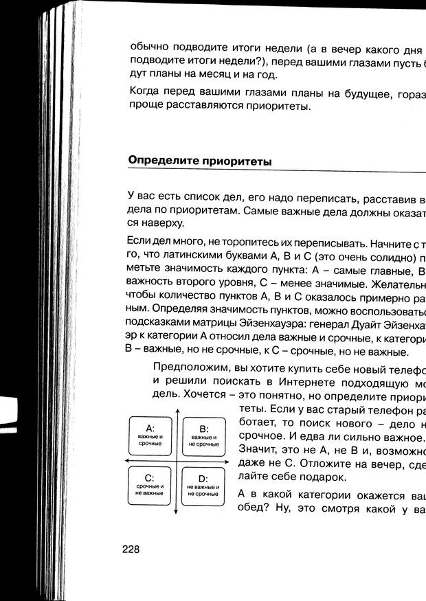 PDF. Простая правильная жизнь. Козлов Н. И. Страница 228. Читать онлайн