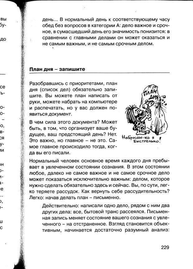 PDF. Простая правильная жизнь. Козлов Н. И. Страница 229. Читать онлайн