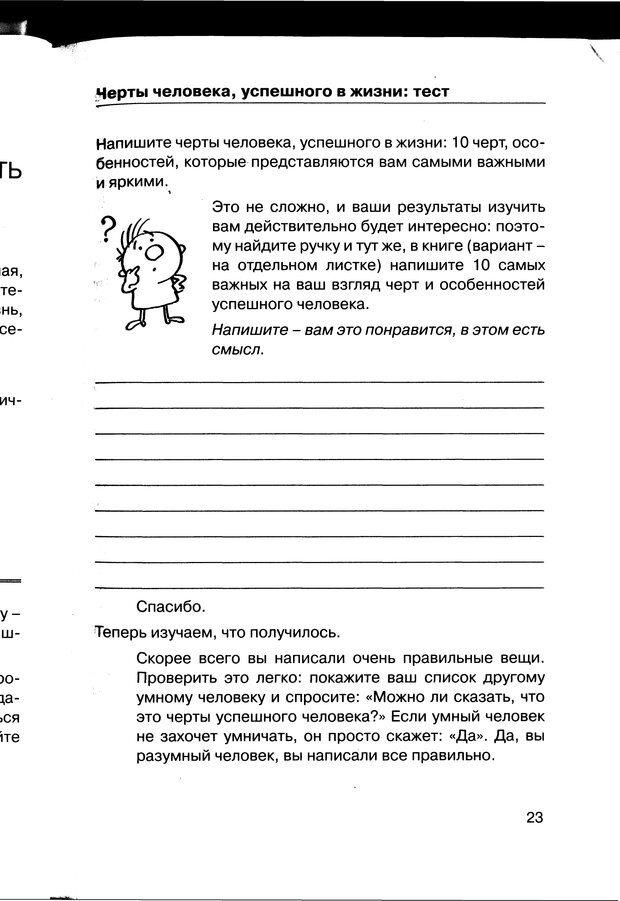 PDF. Простая правильная жизнь. Козлов Н. И. Страница 23. Читать онлайн