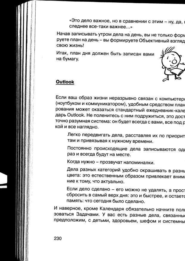 PDF. Простая правильная жизнь. Козлов Н. И. Страница 230. Читать онлайн