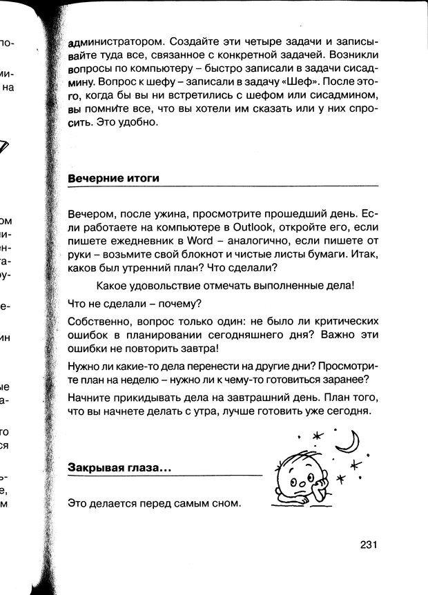 PDF. Простая правильная жизнь. Козлов Н. И. Страница 231. Читать онлайн