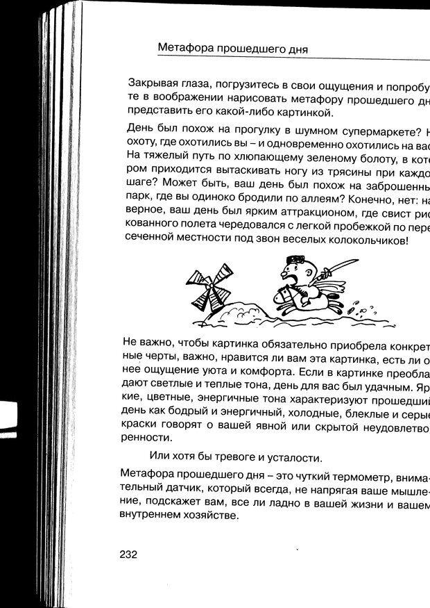 PDF. Простая правильная жизнь. Козлов Н. И. Страница 232. Читать онлайн