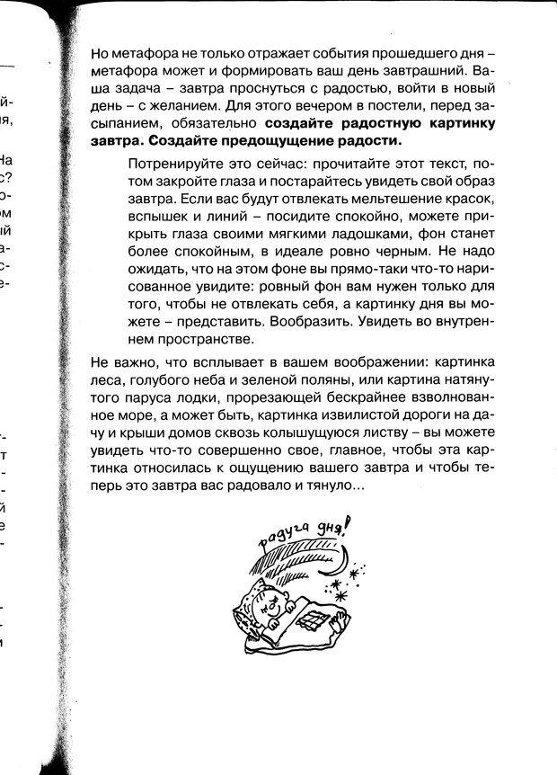 PDF. Простая правильная жизнь. Козлов Н. И. Страница 233. Читать онлайн