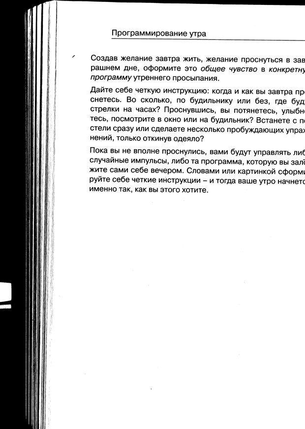 PDF. Простая правильная жизнь. Козлов Н. И. Страница 234. Читать онлайн