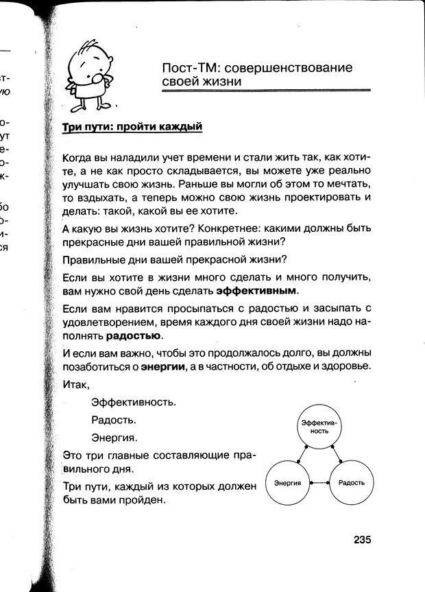 PDF. Простая правильная жизнь. Козлов Н. И. Страница 235. Читать онлайн