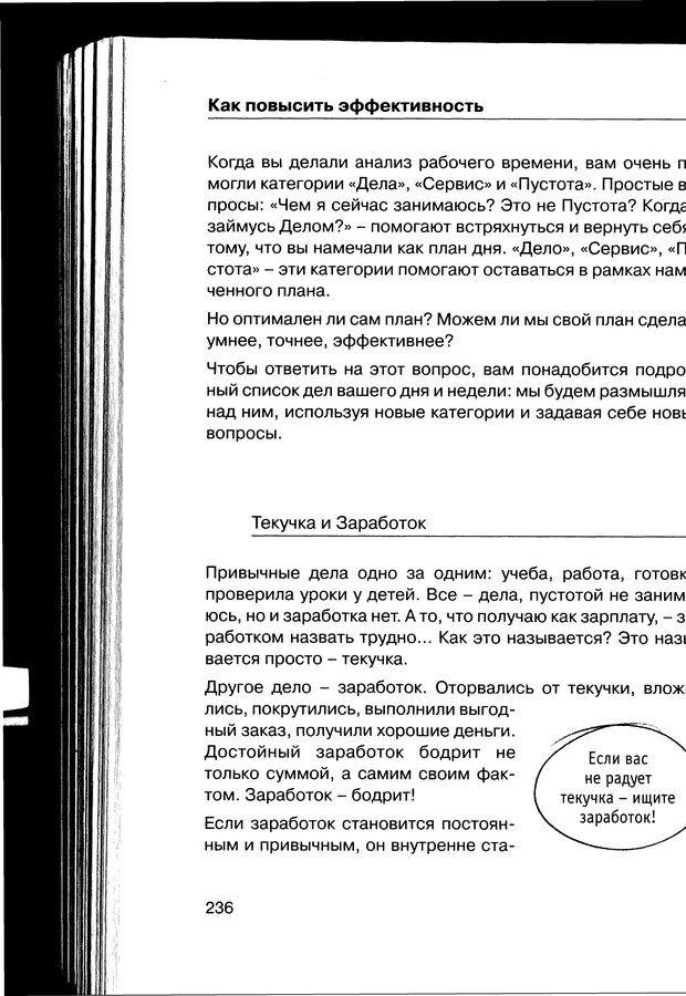 PDF. Простая правильная жизнь. Козлов Н. И. Страница 236. Читать онлайн