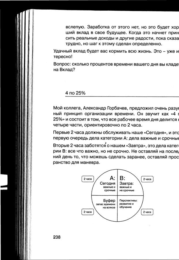 PDF. Простая правильная жизнь. Козлов Н. И. Страница 238. Читать онлайн