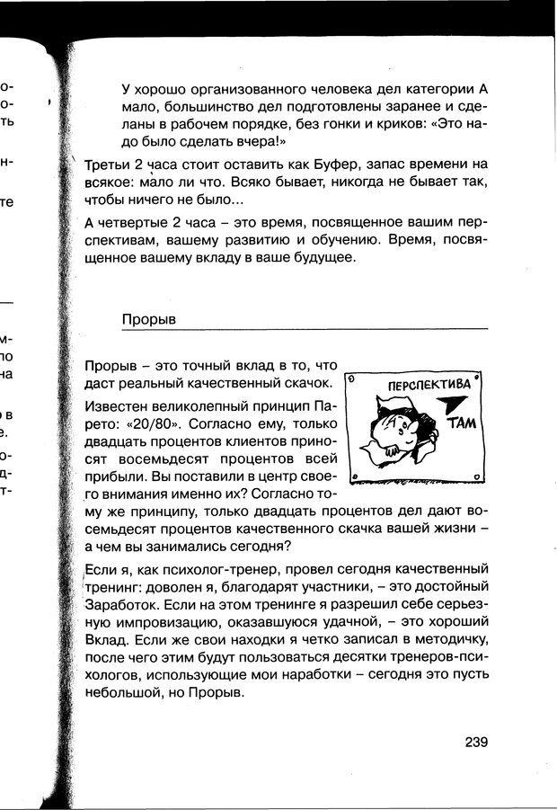 PDF. Простая правильная жизнь. Козлов Н. И. Страница 239. Читать онлайн