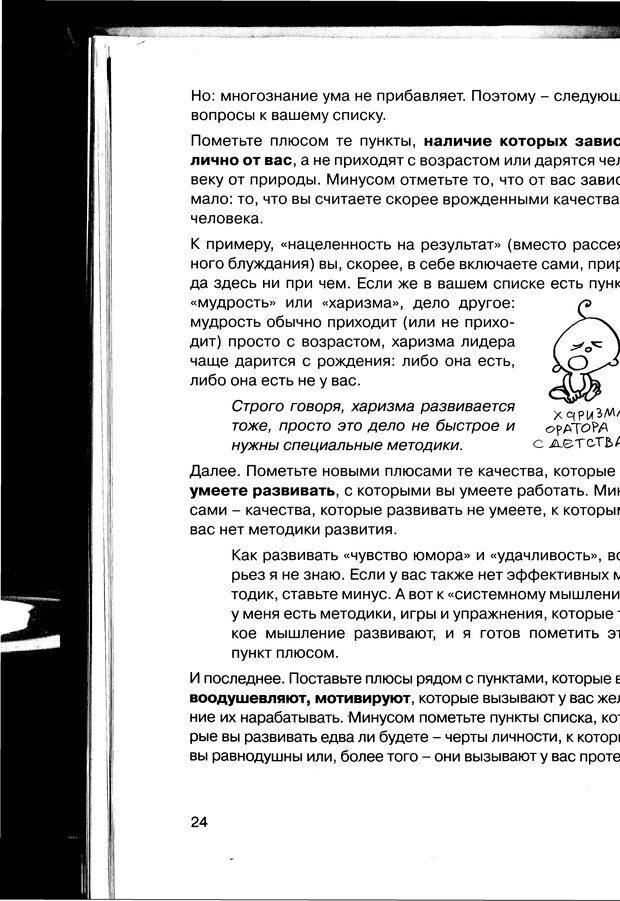 PDF. Простая правильная жизнь. Козлов Н. И. Страница 24. Читать онлайн