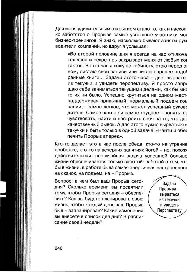 PDF. Простая правильная жизнь. Козлов Н. И. Страница 240. Читать онлайн