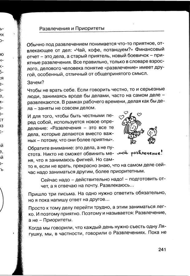 PDF. Простая правильная жизнь. Козлов Н. И. Страница 241. Читать онлайн