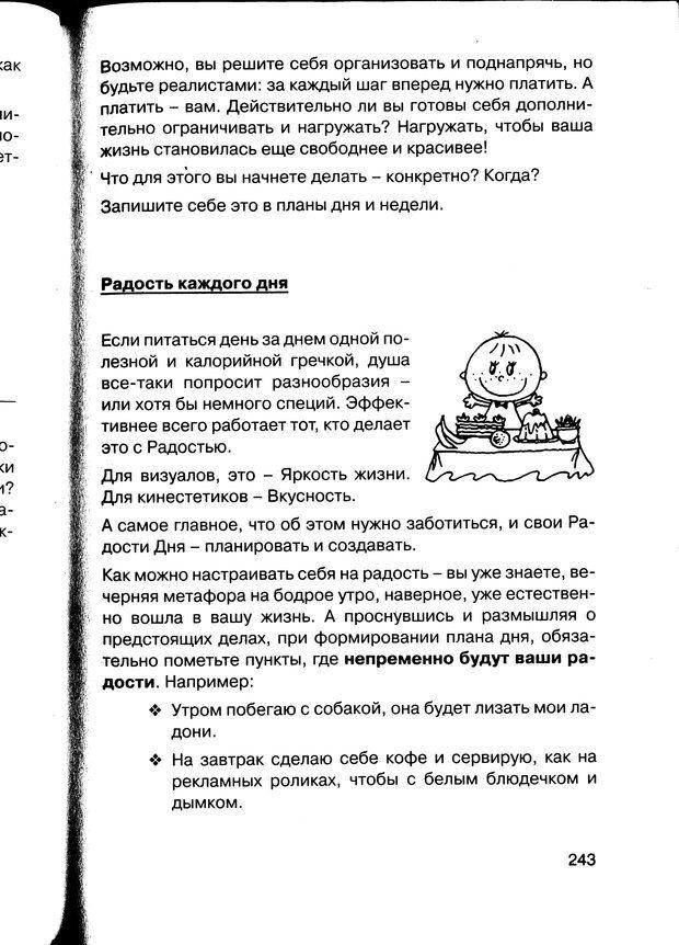 PDF. Простая правильная жизнь. Козлов Н. И. Страница 243. Читать онлайн