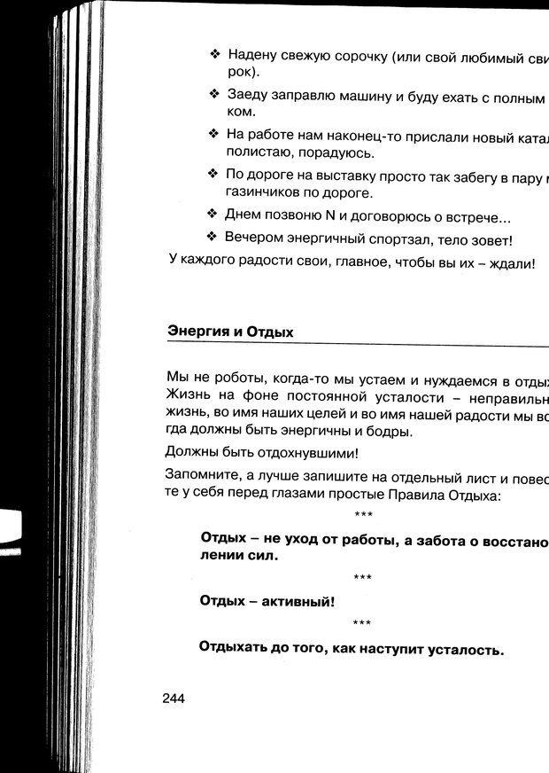 PDF. Простая правильная жизнь. Козлов Н. И. Страница 244. Читать онлайн