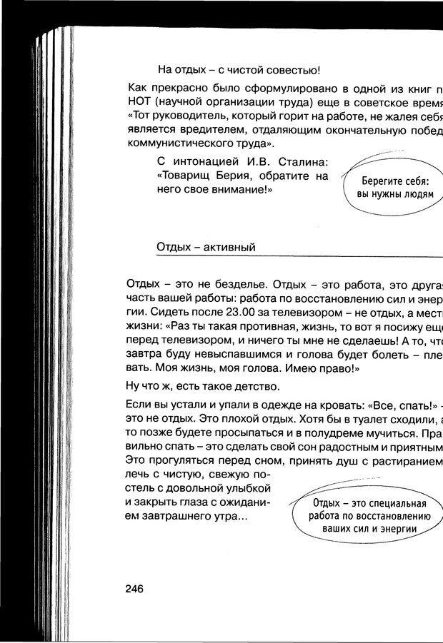 PDF. Простая правильная жизнь. Козлов Н. И. Страница 246. Читать онлайн