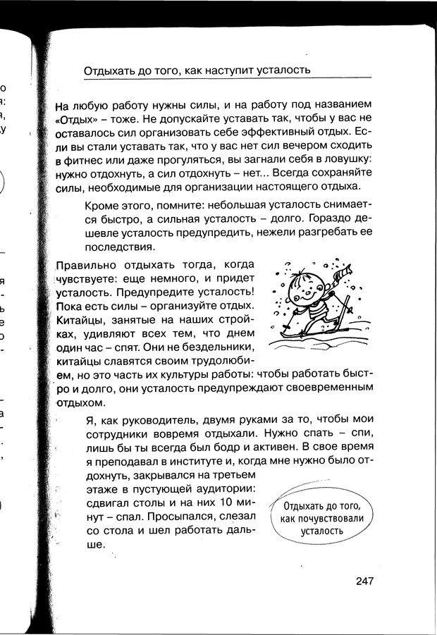 PDF. Простая правильная жизнь. Козлов Н. И. Страница 247. Читать онлайн