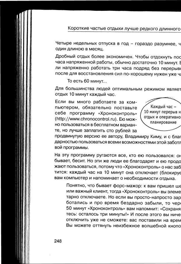 PDF. Простая правильная жизнь. Козлов Н. И. Страница 248. Читать онлайн