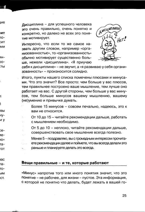 PDF. Простая правильная жизнь. Козлов Н. И. Страница 25. Читать онлайн