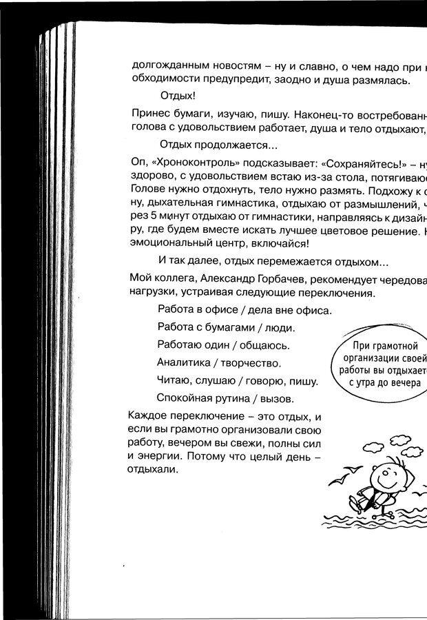 PDF. Простая правильная жизнь. Козлов Н. И. Страница 250. Читать онлайн