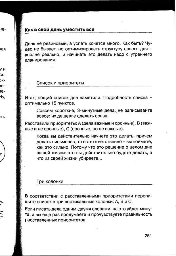 PDF. Простая правильная жизнь. Козлов Н. И. Страница 251. Читать онлайн