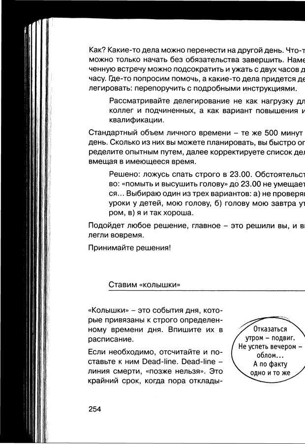 PDF. Простая правильная жизнь. Козлов Н. И. Страница 254. Читать онлайн