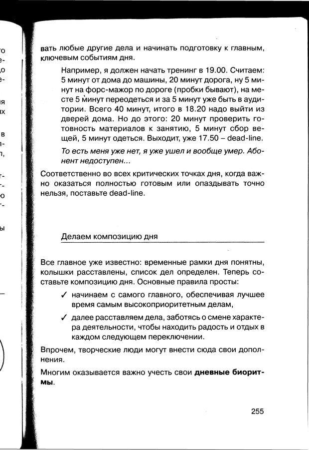 PDF. Простая правильная жизнь. Козлов Н. И. Страница 255. Читать онлайн
