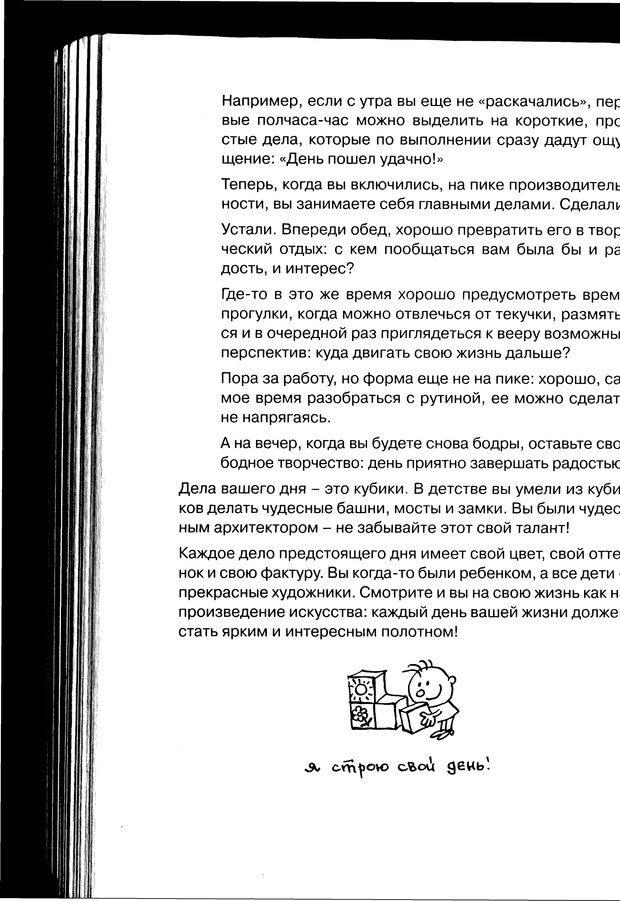 PDF. Простая правильная жизнь. Козлов Н. И. Страница 256. Читать онлайн