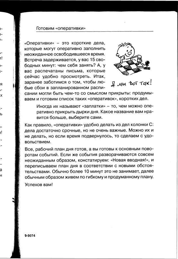PDF. Простая правильная жизнь. Козлов Н. И. Страница 257. Читать онлайн