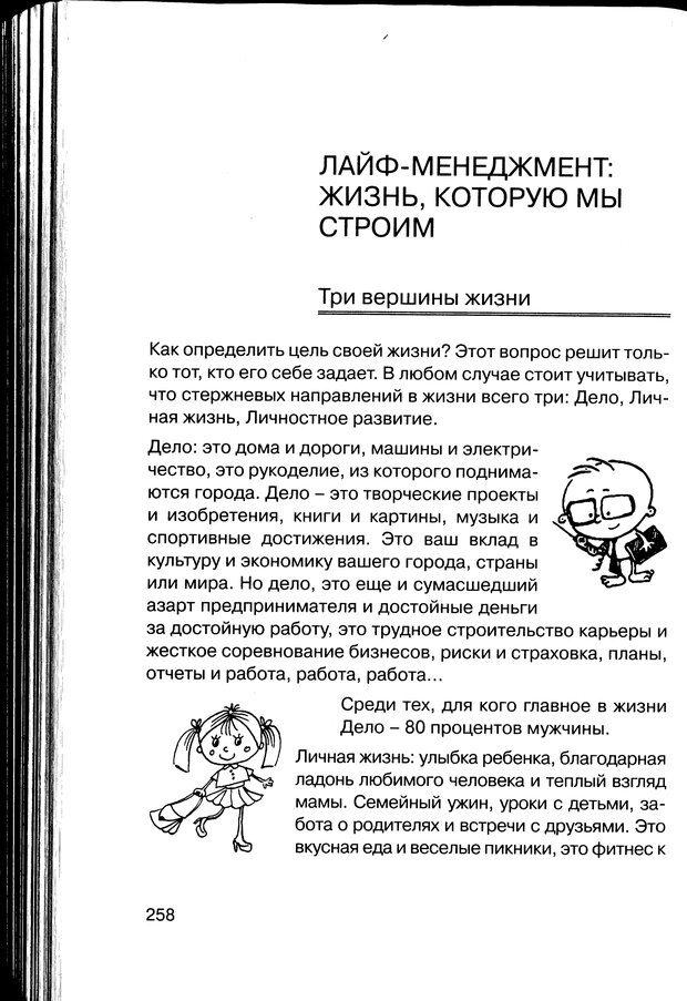 PDF. Простая правильная жизнь. Козлов Н. И. Страница 258. Читать онлайн