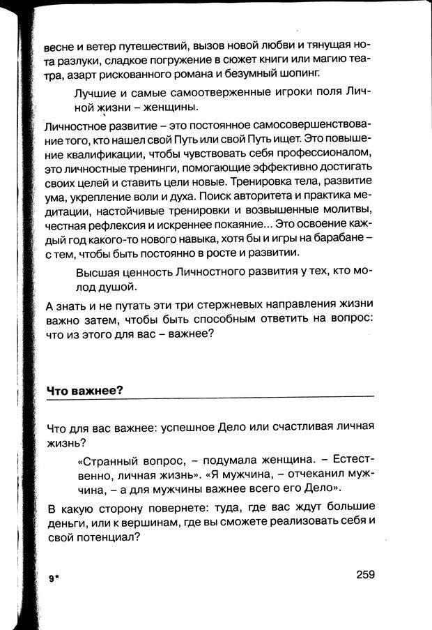 PDF. Простая правильная жизнь. Козлов Н. И. Страница 259. Читать онлайн