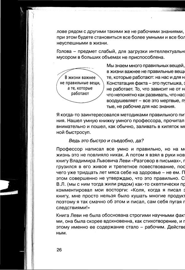 PDF. Простая правильная жизнь. Козлов Н. И. Страница 26. Читать онлайн