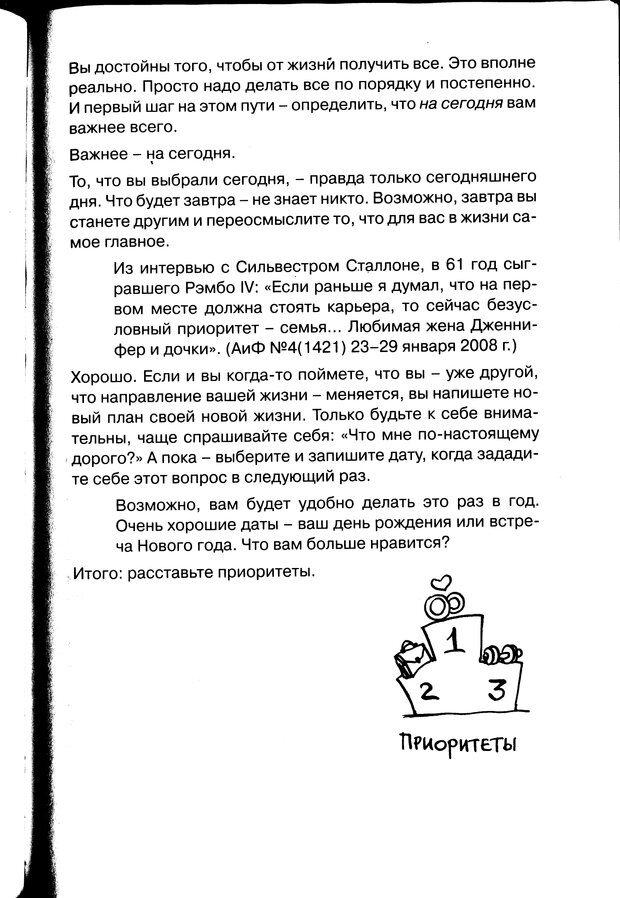 PDF. Простая правильная жизнь. Козлов Н. И. Страница 261. Читать онлайн