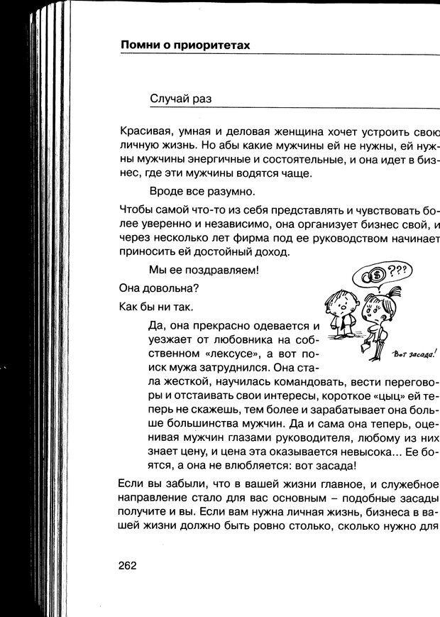 PDF. Простая правильная жизнь. Козлов Н. И. Страница 262. Читать онлайн