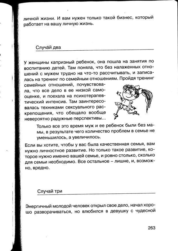 PDF. Простая правильная жизнь. Козлов Н. И. Страница 263. Читать онлайн