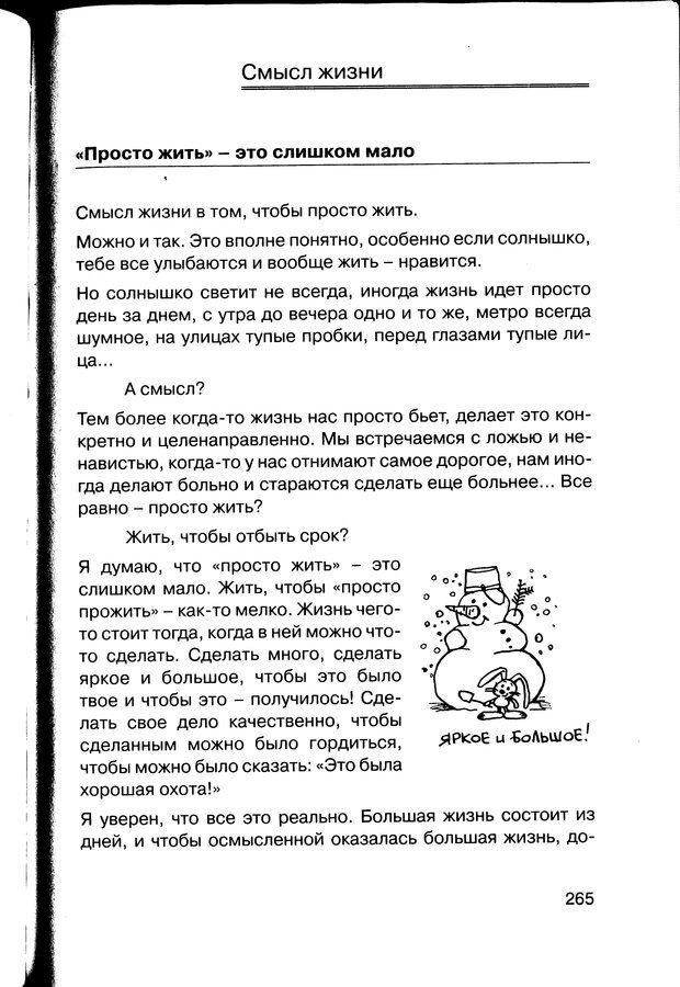 PDF. Простая правильная жизнь. Козлов Н. И. Страница 265. Читать онлайн