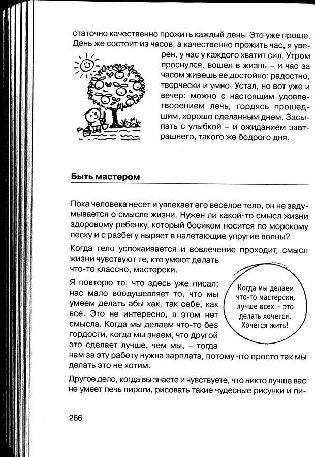 PDF. Простая правильная жизнь. Козлов Н. И. Страница 266. Читать онлайн