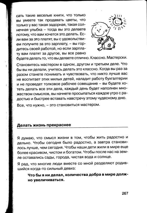 PDF. Простая правильная жизнь. Козлов Н. И. Страница 267. Читать онлайн