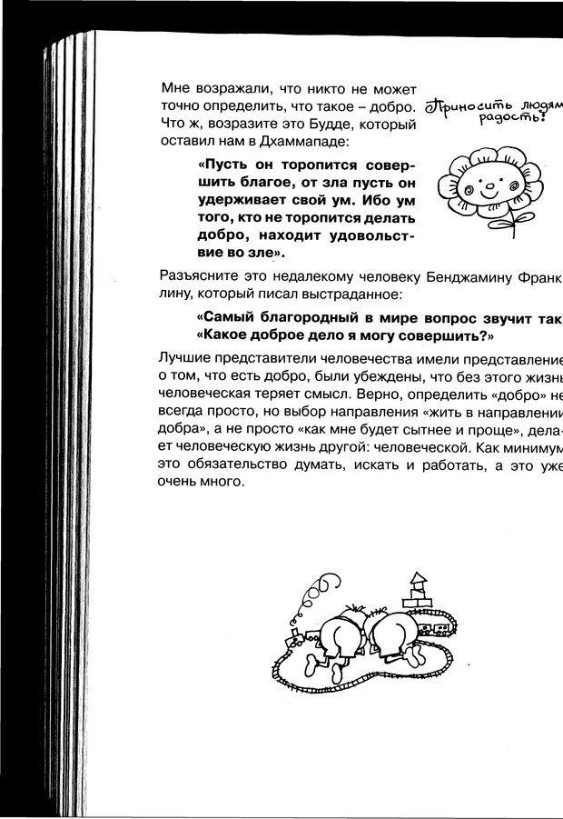 PDF. Простая правильная жизнь. Козлов Н. И. Страница 268. Читать онлайн