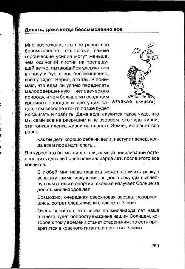 PDF. Простая правильная жизнь. Козлов Н. И. Страница 269. Читать онлайн