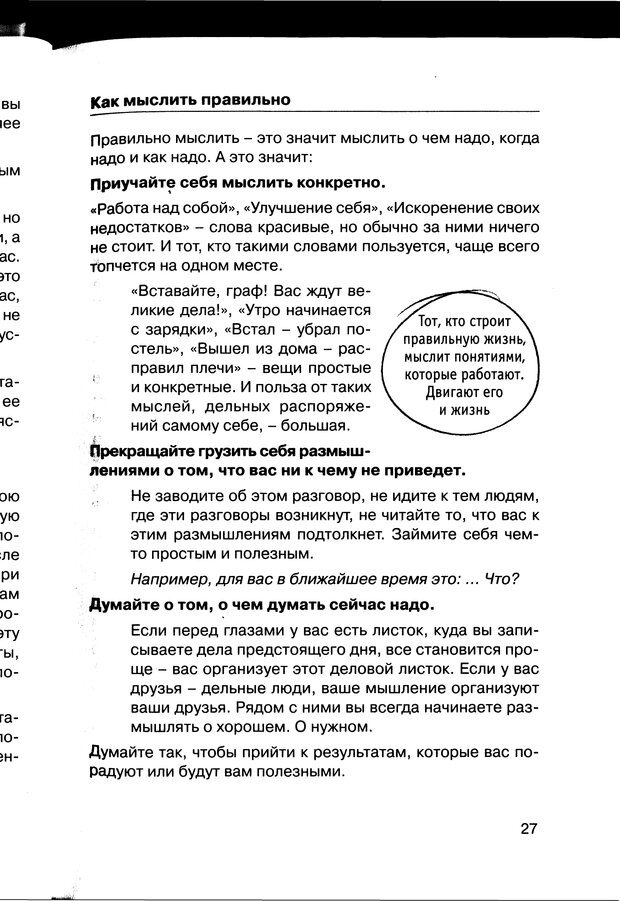 PDF. Простая правильная жизнь. Козлов Н. И. Страница 27. Читать онлайн
