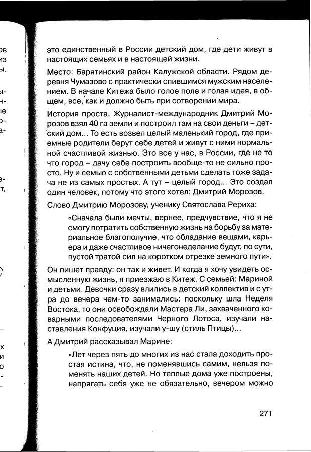 PDF. Простая правильная жизнь. Козлов Н. И. Страница 271. Читать онлайн