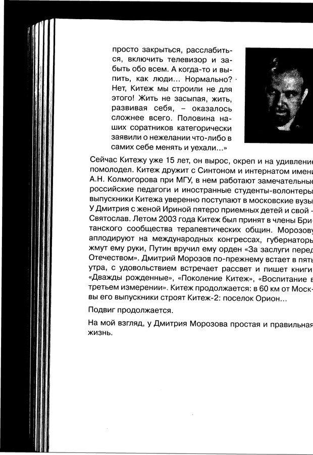 PDF. Простая правильная жизнь. Козлов Н. И. Страница 272. Читать онлайн