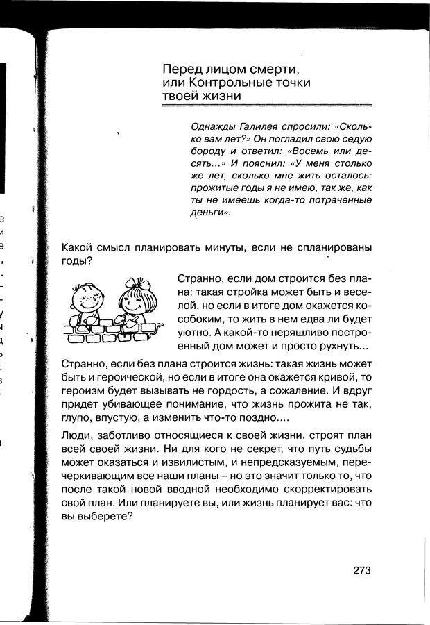 PDF. Простая правильная жизнь. Козлов Н. И. Страница 273. Читать онлайн
