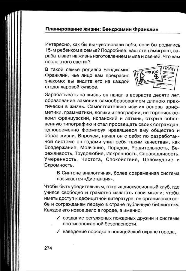 PDF. Простая правильная жизнь. Козлов Н. И. Страница 274. Читать онлайн