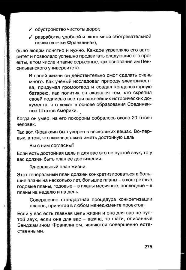 PDF. Простая правильная жизнь. Козлов Н. И. Страница 275. Читать онлайн