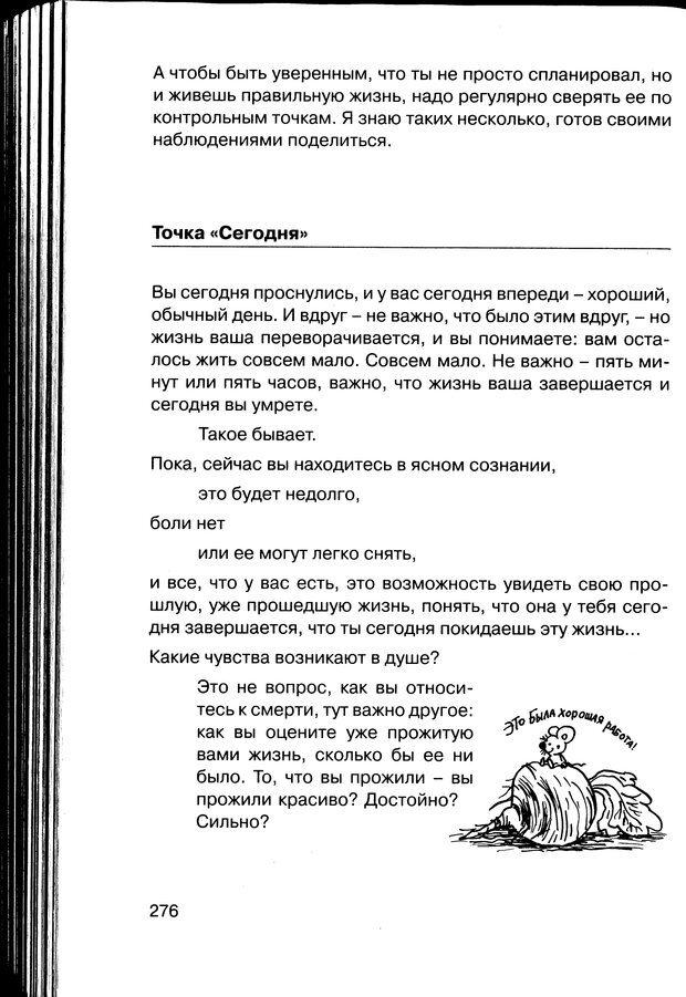 PDF. Простая правильная жизнь. Козлов Н. И. Страница 276. Читать онлайн