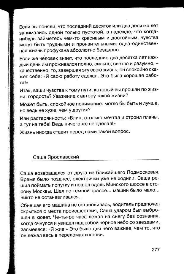 PDF. Простая правильная жизнь. Козлов Н. И. Страница 277. Читать онлайн