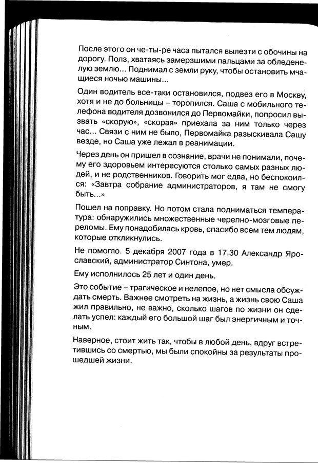 PDF. Простая правильная жизнь. Козлов Н. И. Страница 278. Читать онлайн