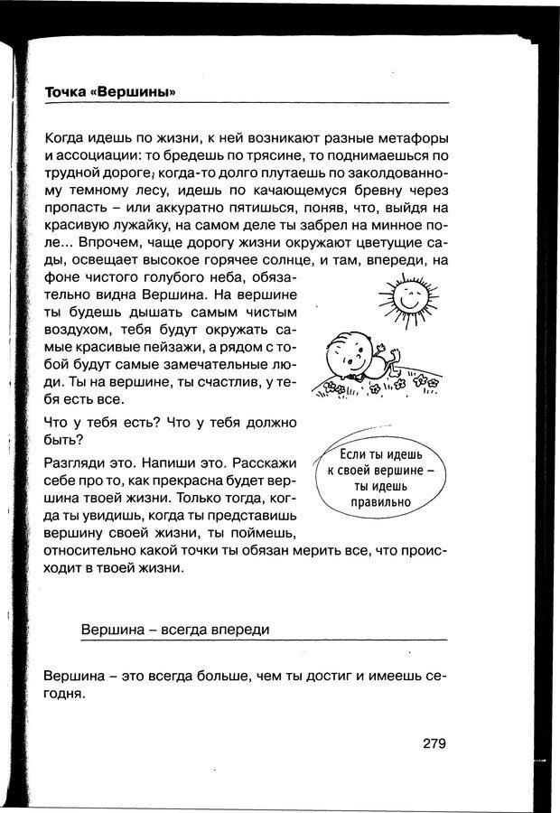 PDF. Простая правильная жизнь. Козлов Н. И. Страница 279. Читать онлайн