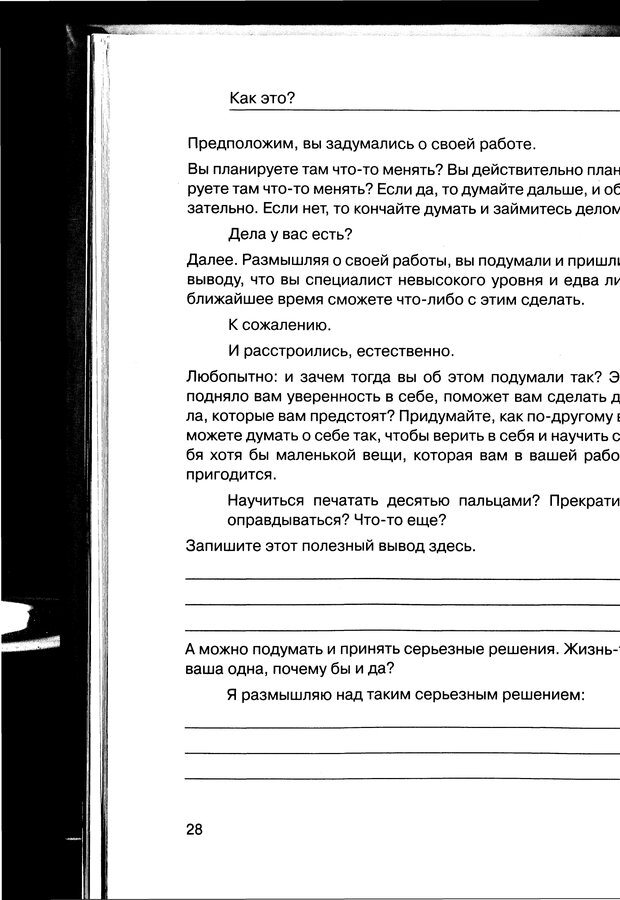 PDF. Простая правильная жизнь. Козлов Н. И. Страница 28. Читать онлайн